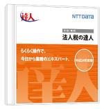 NTTデータ法人税の達人