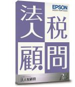 EPSON法人税顧問